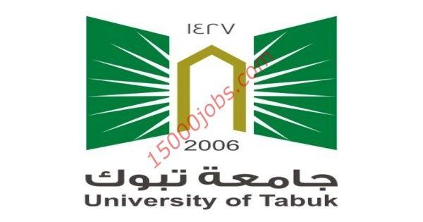 متابعات الوظائف وظائف أكاديمية شاغرة في جامعة تبوك للرجال والنساء وظائف سعوديه شاغره Tabuk University Convenience Store Products