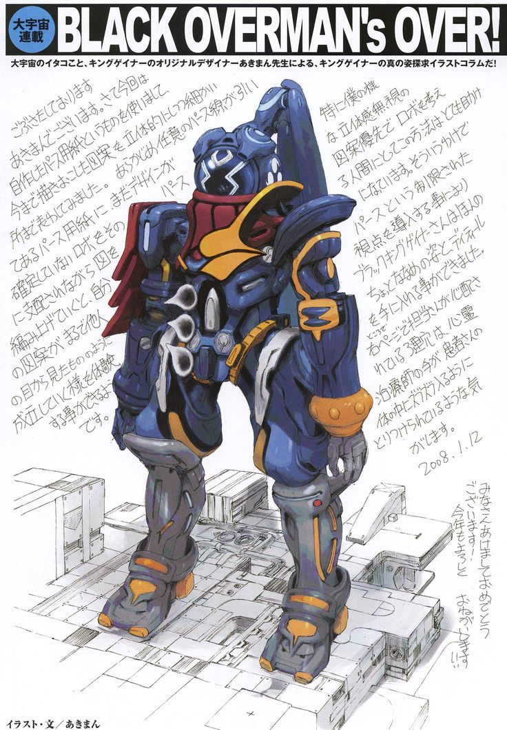 akimanart: オーバーマンキングゲイナー XAN-斬-