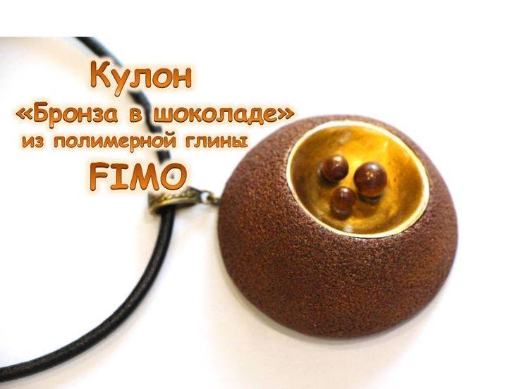"""Мастер-класс: Кулон """"Бронза в шоколаде"""" из полимерной глины FIMO/polymer..."""