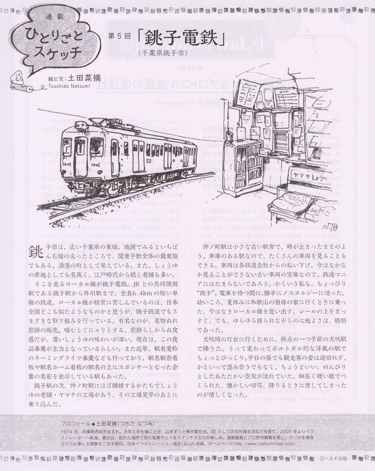 イラストコラムの連載。 イラストと文を担当しています。  「ひとりごとスケッチ」 第5回 「銚子電鉄」(千葉県銚子市)  小児看護|へるす出版 www.herusu-shuppan.co.jp/sn201606/