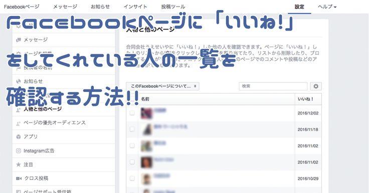 簡単! Facebookページに「いいね!」した人の一覧を確認する方法