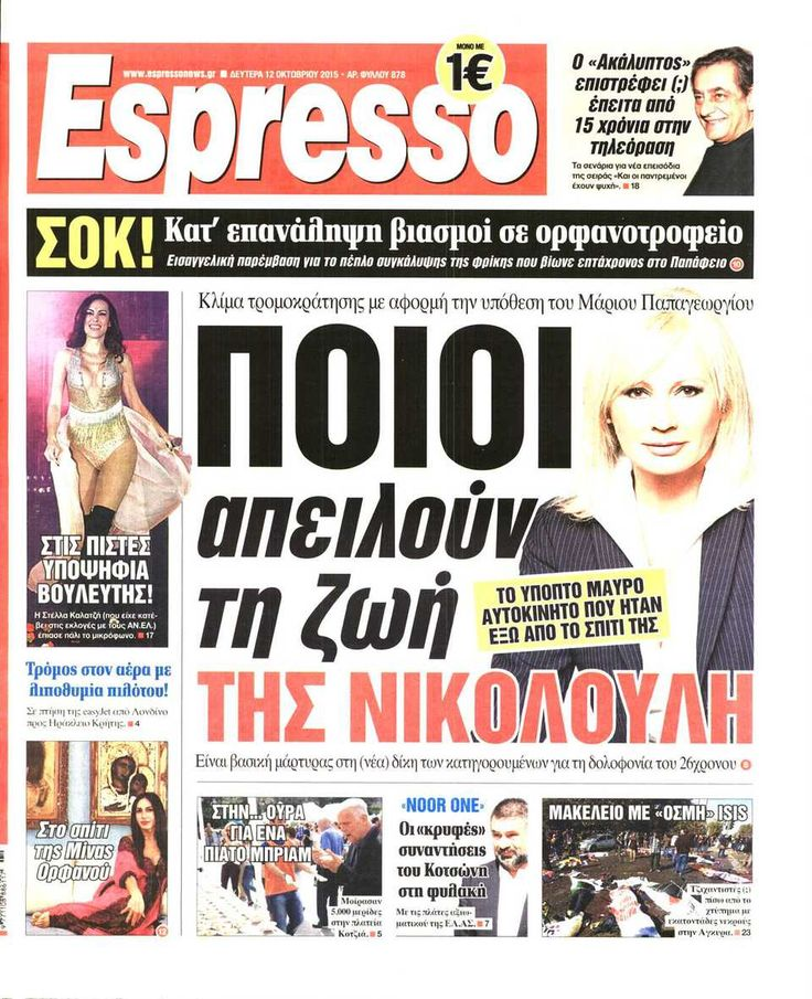 Εφημερίδα ESPRESSO - Δευτέρα, 12 Οκτωβρίου 2015
