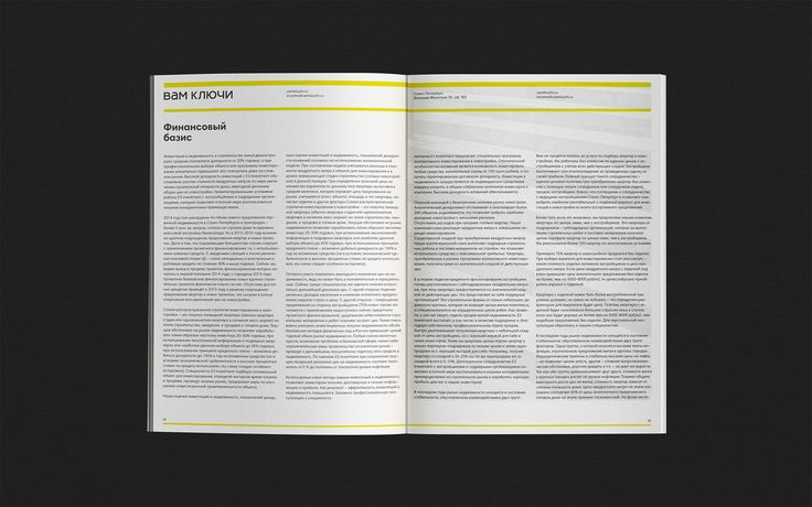 Fullfort agency, layout, editorial, magazine, grid, simple, domestic, geometry, minimal, architecture, design, identity, branding, type