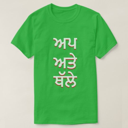 up and down in Punjabi (ਅਪ ਅਤੇ ਥੱਲੇ). Get this for a trendy and unique product. It is a single color with Punjabi script in the color white and red. You can customize this t-shirt to give it you own unique look, you can change the text font and color, t-shirt type and add more text or change text.