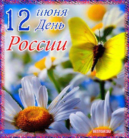 Мерцающая картинка. С днем России ! ...  Мерцающая картинка. С днем России ! …     В День России, праздник повсеместный  Я хочу поздравить всех людей.  И неважно, где вы раньше жили,  Главное, что с нами вы теперь.  Пожелать хочу добра и света,  Мира вам и преданных друзей.  А ещё хочу, чтоб кто-то где-то  Прошептал, что нет тебя родней.