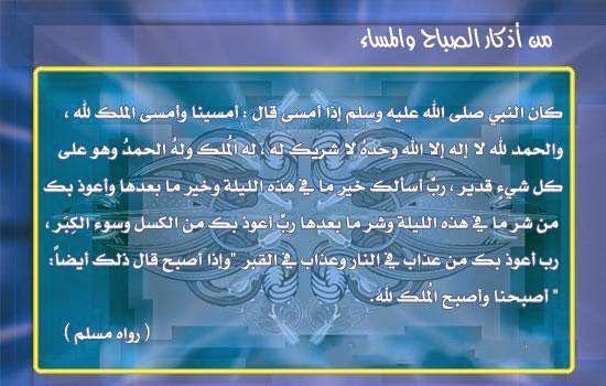 صور احاديث نبوية وادعية صحيحة  أذكار الصباح والمساء ...