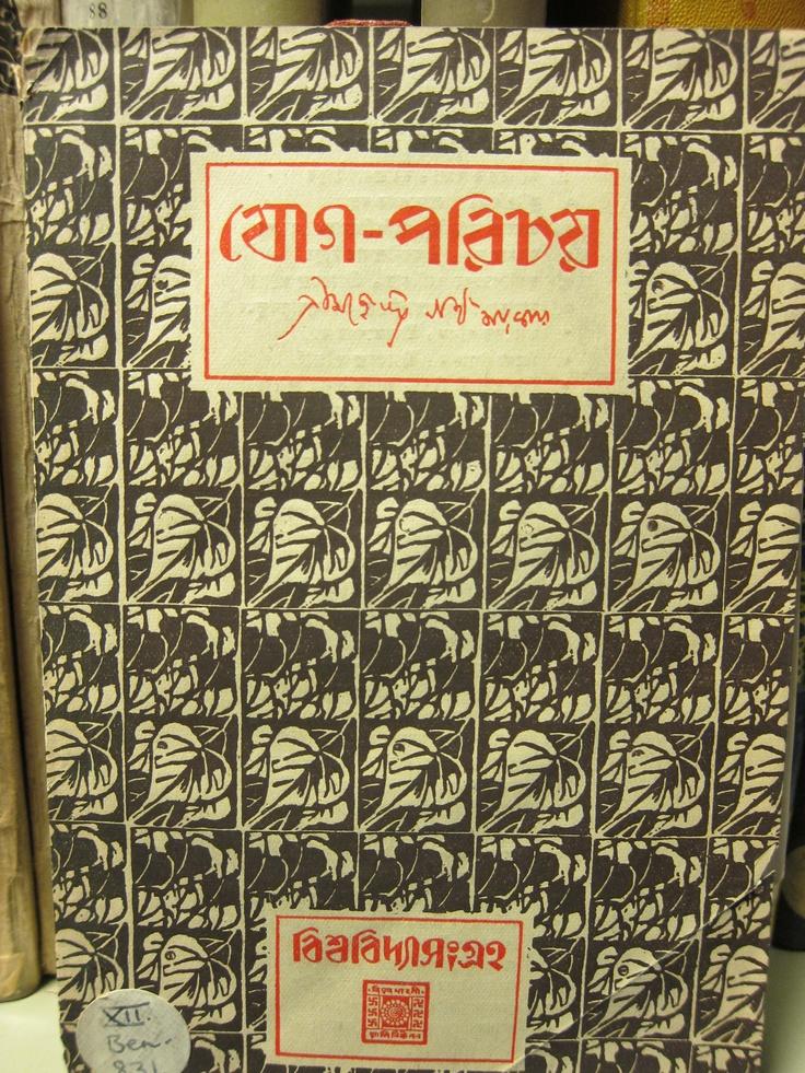 a kabuliwala's bengali wife book