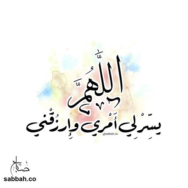اللهم يسر لي أمري وإرزقني Follow My Instagram Sabbah Co Visit Sabbah Co Holy Quran Quran Arabic Calligraphy