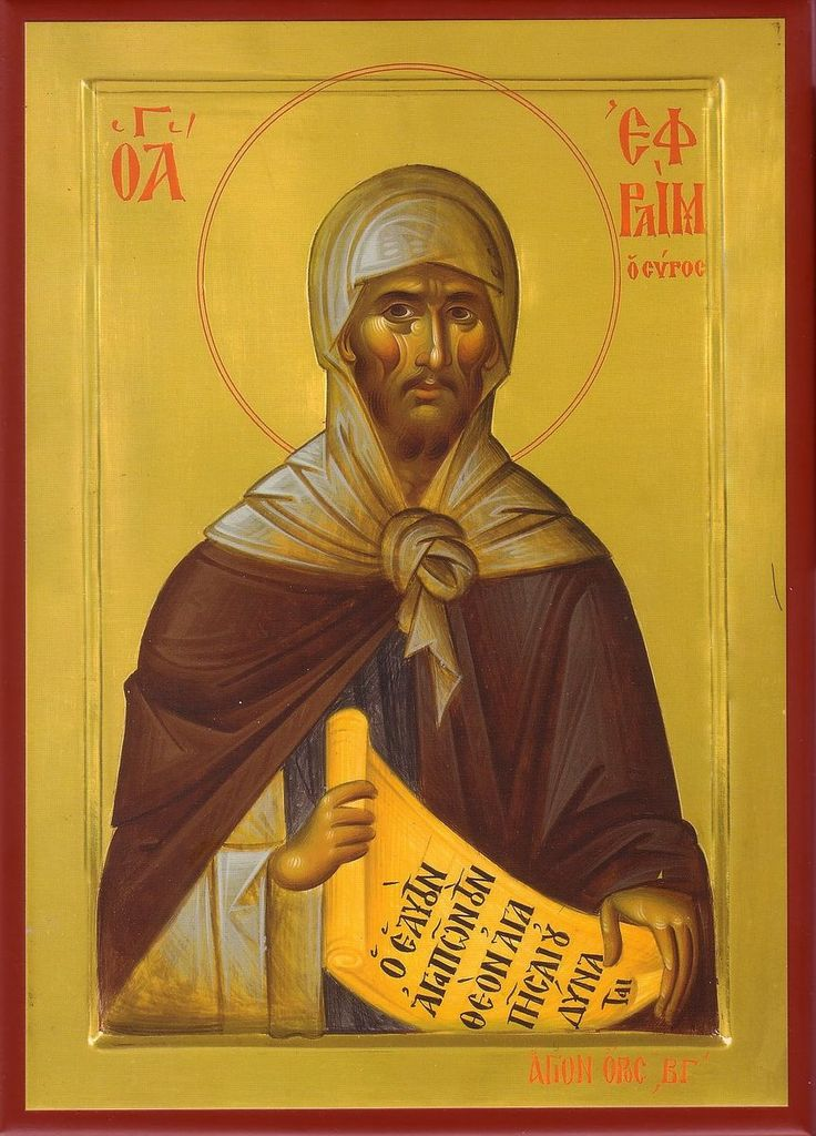 "June 9 is the feast day of Saint Ephrem the Syrian, a Doctor of the Church and hymnodist.From ""The Testament of Saint Ephrem"" Lay me not with sweet spices,For this honor avails me not,Nor yet use incense and perfumes,For the honor befits me not.Burn yet the incense in the holy place;As for me, escort me only with your prayers,Give ye your incense to God,And over me send up hymns.Instead of perfumes and spices,Be mindful of me in your intercessions. Saint Ephrem, pray for us."