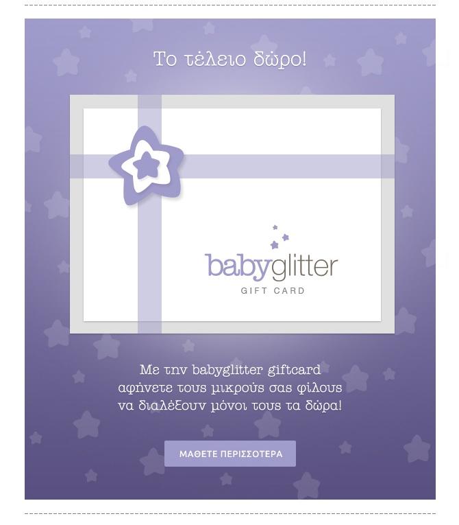 Το Τέλειο Δώρο από το babyglitter.gr - Το καινούριο μας newsletter.    http://babyglitter.gr/giftcard.html