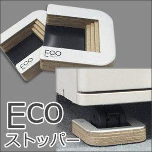 エコ・ストッパーES-50(2個セット)(耐震グッズ/プリンター/固定/地震対策/防災グッズ/棚/Eco/エコストッパー)
