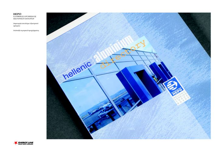 HELLENIC ALUMINIUM SECTOR - Design & development, of promotional campaign, for HELLENIC ALUMINIUM SECTOR - design, production and promotion of GREEK EXPORT GUIDE of HELLENIC ALUMINIUM SECTOR