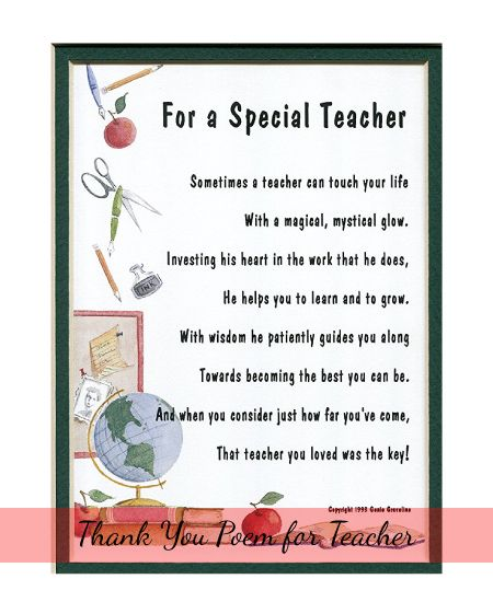 thank you poem for teacher - photo #16