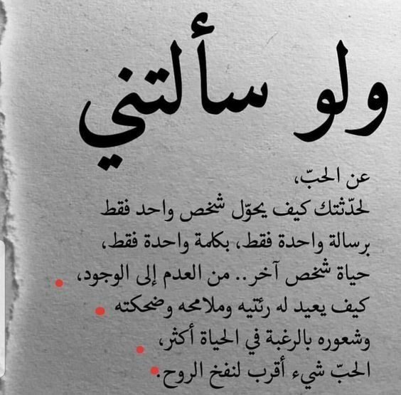 اقتباسات حكم أقوال فيسبوك حب ولو سألتني عن الحب Book Quotes Romantic Words Love Quotes For Girlfriend
