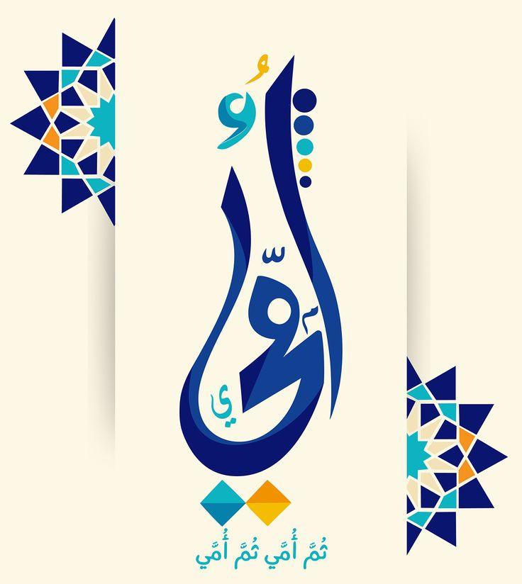 أمي On Behance Islamic Art Calligraphy Happy Mother S Day Card Diy Mother S Day Crafts