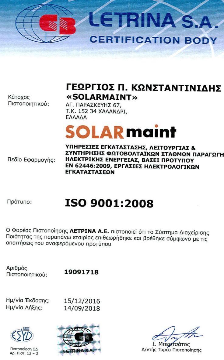 """Ο συνεργάτης μας ΓΕΩΡΓΙΟΣ ΚΩΝΣΤΑΝΤΙΝΙΔΗΣ «SOLARMAINT» πιστοποιήθηκε με το ISO 9001:2008 για τις Δραστηριότητες της εταιρείας του """"Υπηρεσίες Εγκατάστασης, Λειτουργίας & Συντήρησης Φωτοβολταϊκών Σταθμών Παραγωγής Ηλεκτρικής Ενέργειας """"."""