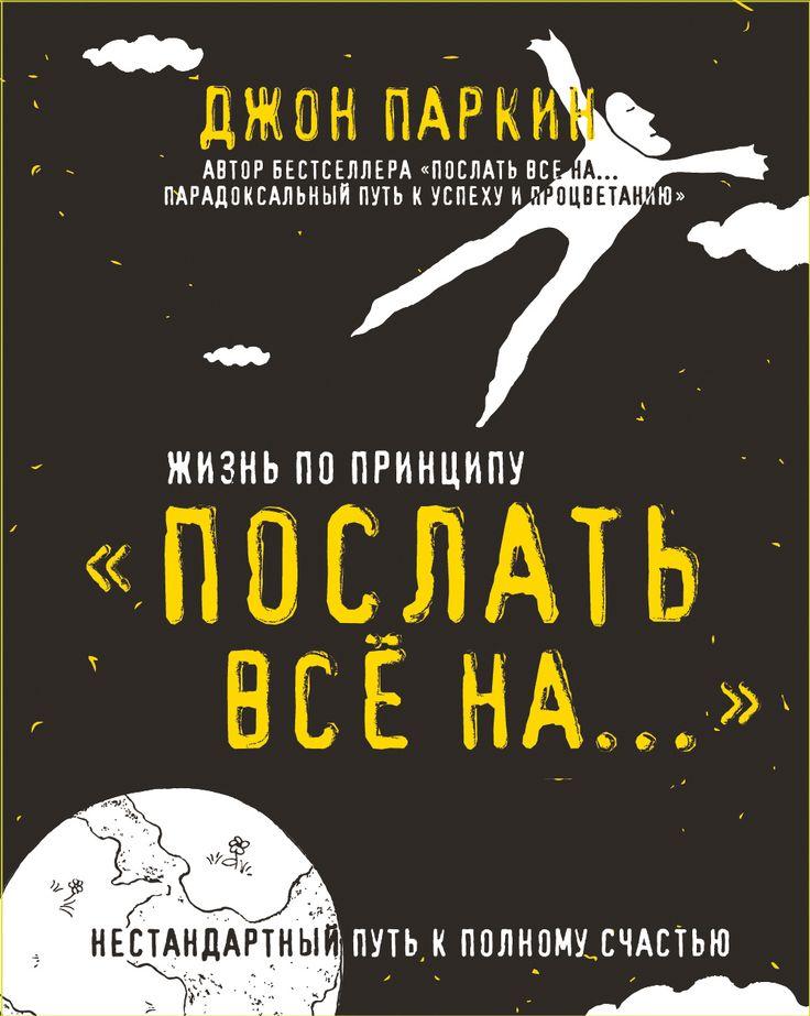 """книгой Джона Паркина """"Жизнь по принципу""""послать всё на..."""" - Поиск в Google"""
