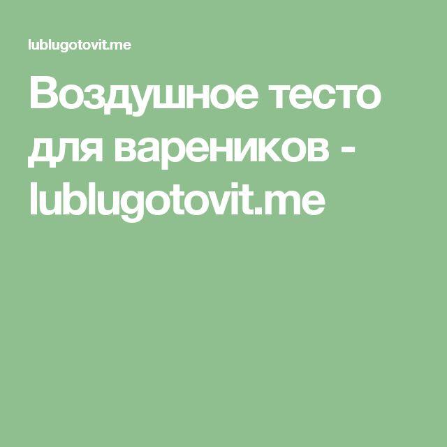 Воздушное тесто для вареников - lublugotovit.me