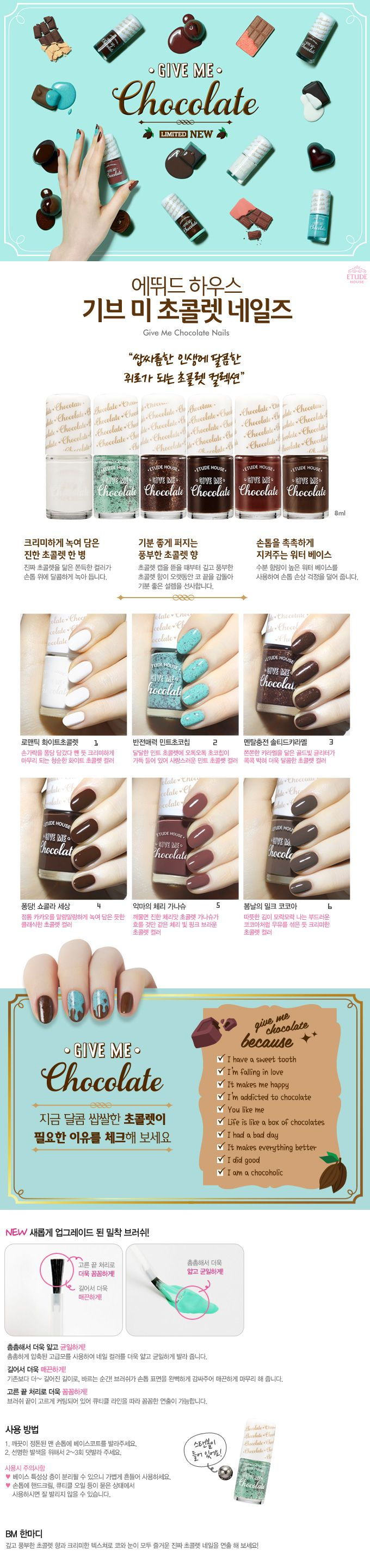 Etude House Give Me Chocolate Nails   The Cutest Makeup