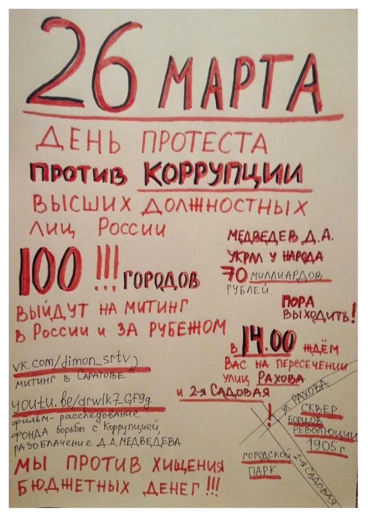 митинг.docx