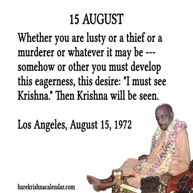 15 August  For full quote go to: http://quotes.iskcondesiretree.com/15-august/  Subscribe to Hare Krishna Quotes: http://harekrishnaquotes.com/subscribe/