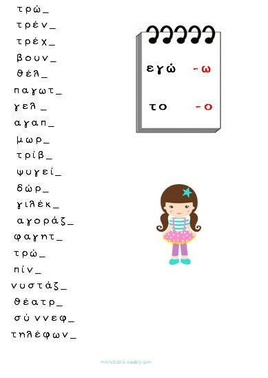 Καταληκτική Ορθογραφία- ρήματα ουσιαστικά σε -ω και -ο