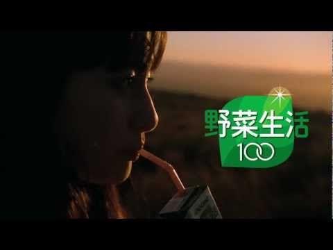 カゴメ 野菜生活100「新しい朝」早見あかり - YouTube