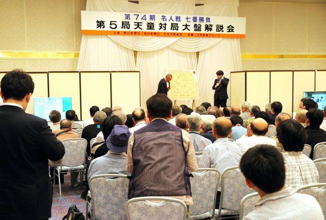 多くの将棋ファンが詰めかけた大盤解説の会場