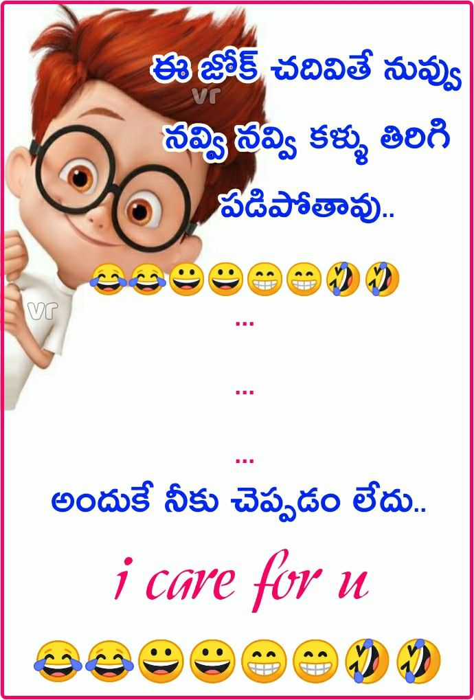 Telugu Funny Questions Images : telugu, funny, questions, images, వందన..😊, Telugu, Jokes, Quotes, Funny,, Jokes,, Funny, Images
