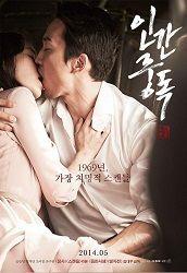 Phim Ham Muốn THể Xác – Ám Ảnh- Thuyết minh