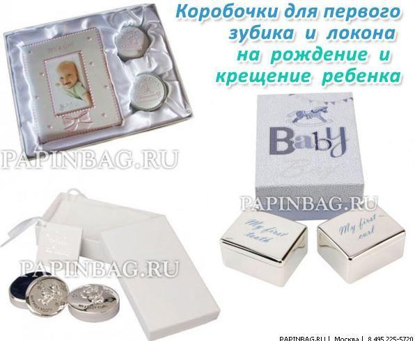 Изящные наборы с коробочками для первого зубика и локона  http://papinbag.ru/index.php?m=4565 Упакованы в подарочные футляры, мешочки, сумочки. Изящный памятный подарок на рождение, Крестины, Годик. #подаркидляноворожденных #подаркинакрестины #подарокнагодик #подарокнарождение #изящныеподаркинакрестины #коробочкидлязубика #коробочкадлялокона