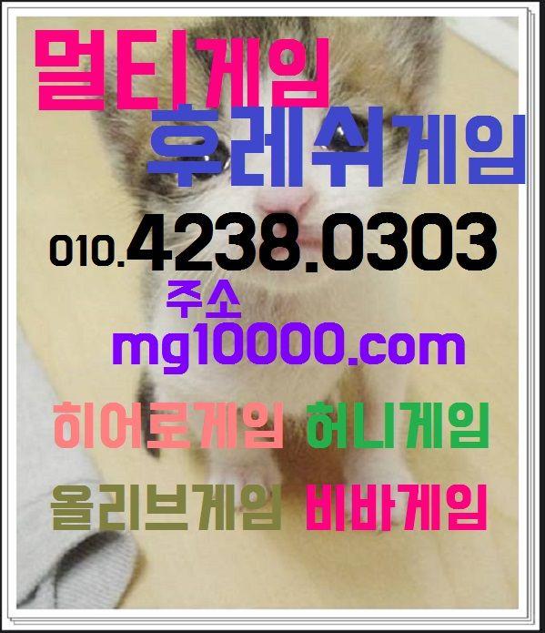 #멀티게임 해보세요!! #후레쉬게임 하시면 스트레스 날라가요~~ #히어로게임 핸드폰으로도 가능->>올리브게임 들어오세요.  추.천 7m olo.4238.0303 / 카톡v7v7 연락주세요~ (?´з`?)♥♥   ▶멀티게임 ▶추.천 7m ▶후레쉬게임 ▶히어로게임  ▶ olo.4238.0303 ▶카톡 v7v7 ▶주소 mg10000.com ▶허니게임 ▶일레븐게임 ▶땡큐게임 ▶신게임 ▶플라이게임 ▶비바게임 ▶군주게임 ▶올리브게임 ▶온라인바둑이 ▶넷마블 ▶멀티게임바두기