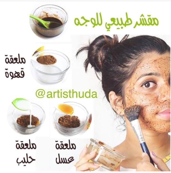 مقشرات القهوه للوجه وصفات فعاله تغنيكى Coffee Mask Face