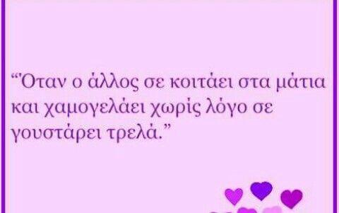 Το όνομά μου ζήτησες  πολλές φορές να μάθεις 'θύμα αγάπης' λέγομαι ποτέ μην το ξεχάσεις! !!!!!!!!!