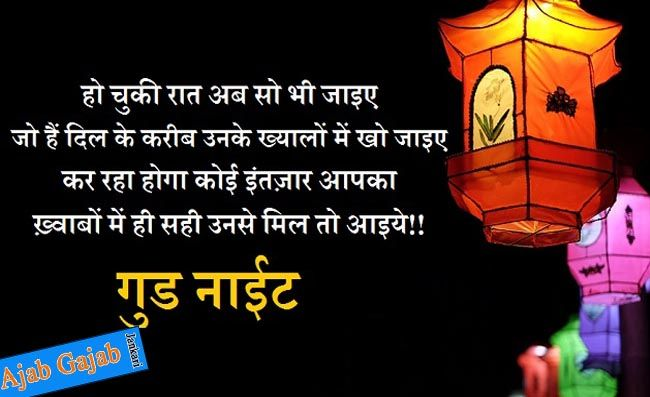 Good night quotes in hindi with images for facebook, Whatsapp, Twitter