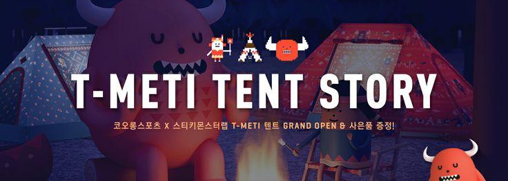 T-METI TENT STORY 코오롱스포츠 x 스티키몬스터랩 T-meti 텐트 GRAND OPEN & 사은품 증정!