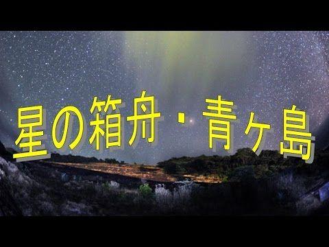 星の箱舟・青ヶ島、満天の星空、絶海の孤島、東京都青ヶ島はこんなトコ - YouTube