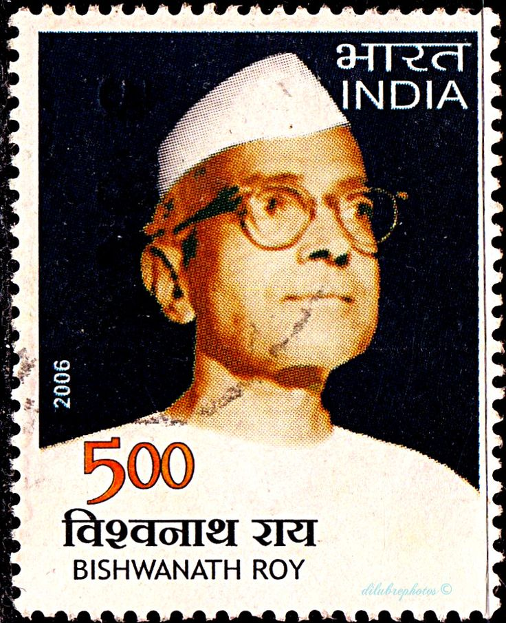 India.  BISHWANATH ROY (1906-84), POLITICIAN.  Scott  2170 A1508, Issued 2007 Oct 31, Litho., Perf 13 1/4 x 13, 500. /ldb.