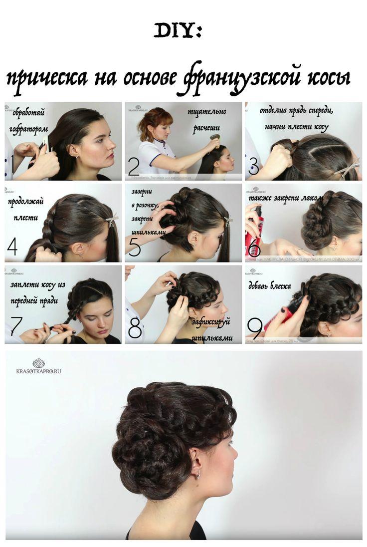 ПРИЧЕСКА НА ОСНОВЕ ФРАНЦУЗСКОЙ КОСЫ для создания Вам понадобятся: Macadamia, Расческа для распутывания http://www.krasotkapro.ru/catalog/rascheski/macadamia_rascheska_dlya_rasputyvaniya_no_tangle_brush_m3310/; Sexy hair, Лак экстра-сильной фиксации для объема http://www.krasotkapro.ru/catalog/laki_dlya_volos/sexy_hair_lak_ekstra_silnoy_fiksatsii_dlya_obema_300_ml/; Sexy hair, Спрей для блеска, 75 мл…