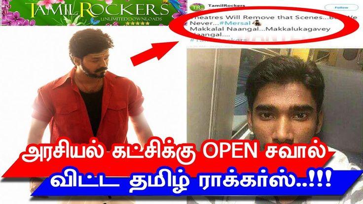அரசியல் கட்சிக்கு சவால் விட்ட தமிழ் ராக்கர்ஸ்..!!! | Tamil rockers about mersal movie problemsTamil rockers about mersal movie problems | Mersal | vijay | samantha | atlee | kajal agawaral | tamil cinema news,tamil news ,cinema news ,tamil movi... Check more at http://tamil.swengen.com/%e0%ae%85%e0%ae%b0%e0%ae%9a%e0%ae%bf%e0%ae%af%e0%ae%b2%e0%af%8d-%e0%ae%95%e0%ae%9f%e0%af%8d%e0%ae%9a%e0%ae%bf%e0%ae%95%e0%af%8d%e0%ae%95%e0%af%81-%e0%ae%9a%e0%ae%b5%e0%ae%be%e0%ae%b2%e0%af%8d/