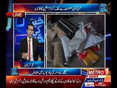 Addiction of Gutka & Tobacco Causes Cancer | KHABAR KI KHABAR | Metro1 News - WATCH VIDEO HERE -> http://bestcancer.solutions/addiction-of-gutka-tobacco-causes-cancer-khabar-ki-khabar-metro1-news    *** tobacco causes cancer ***   #Current_Affairs #Khabar_Ki_Khabar #Muhammad_Umer_Khan #Karachi #Pakistan #Gutka_Tobacco #Smokeless_Addiction #Mouth_Cancer #Throat_Cancer #Metro1_News Subscribe our channel  | METRO1 NEWS |on You Tube and watch more Programs; Follow us on Facebook