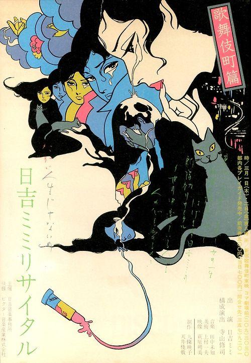 yajifun:    日吉ミミリサイタル 歌舞伎町編ポスター 上村一夫 1973年