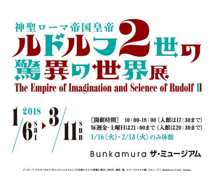 神聖ローマ帝国皇帝 ルドルフ2世の驚異の世界展 | Bunkamura