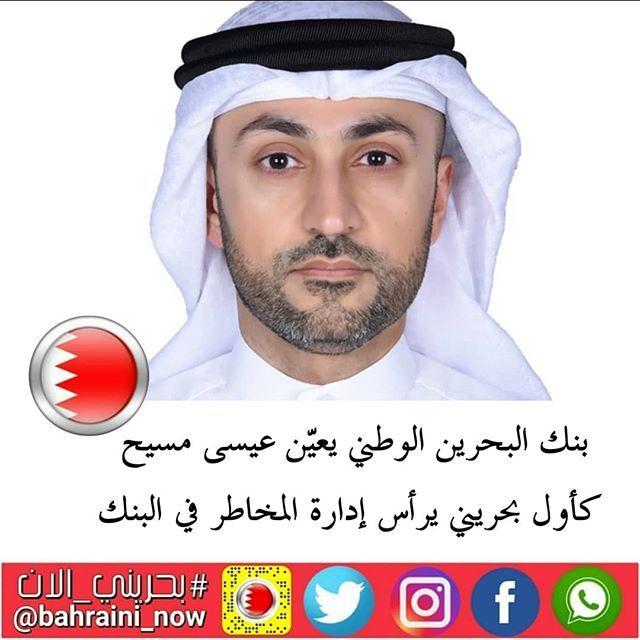 بنك البحرين الوطني يعين عيسى مسيح كأول بحريني يرأس إدارة المخاطر في البنك السبت 14 53 أعلن بنك البحرين الوطني Nbb ا Incoming Call Screenshot Incoming Call