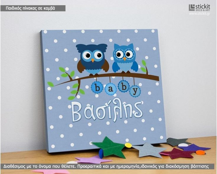 My baby (blue owls), με όνομα, παιδικός - βρεφικός πίνακας σε καμβά.,12,90 €,https://www.stickit.gr/index.php?id_product=19156&controller=product
