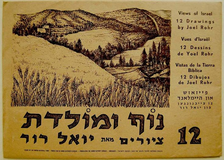 Cover - JNF Landscape and Homeland Series | The Palestine Poster Project Archives