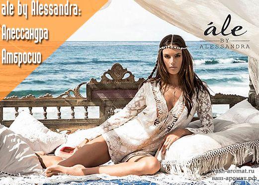 "Поразительная производительность. Алессандра Амбросио снялась для своей марки Ale by Alessandra (фото) - 10 Апреля 2015 - Проект ""Ваш-Аромат.ру"": #AKNews #АлессандраАмбросио"
