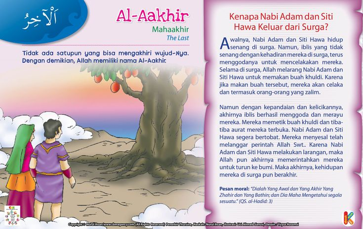 Kisah Asma'ul Husna Al-Aakhir