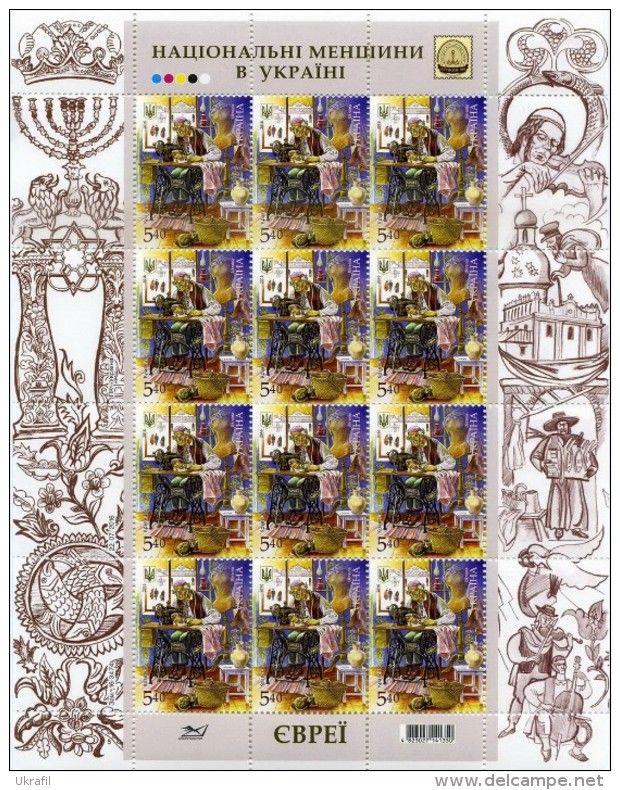 Ukraine, 27.8.2016. National Minorities in Ukraine - Jews. Value: 12x 5,40 (G). Sheet. Price: 145,62 CZK.