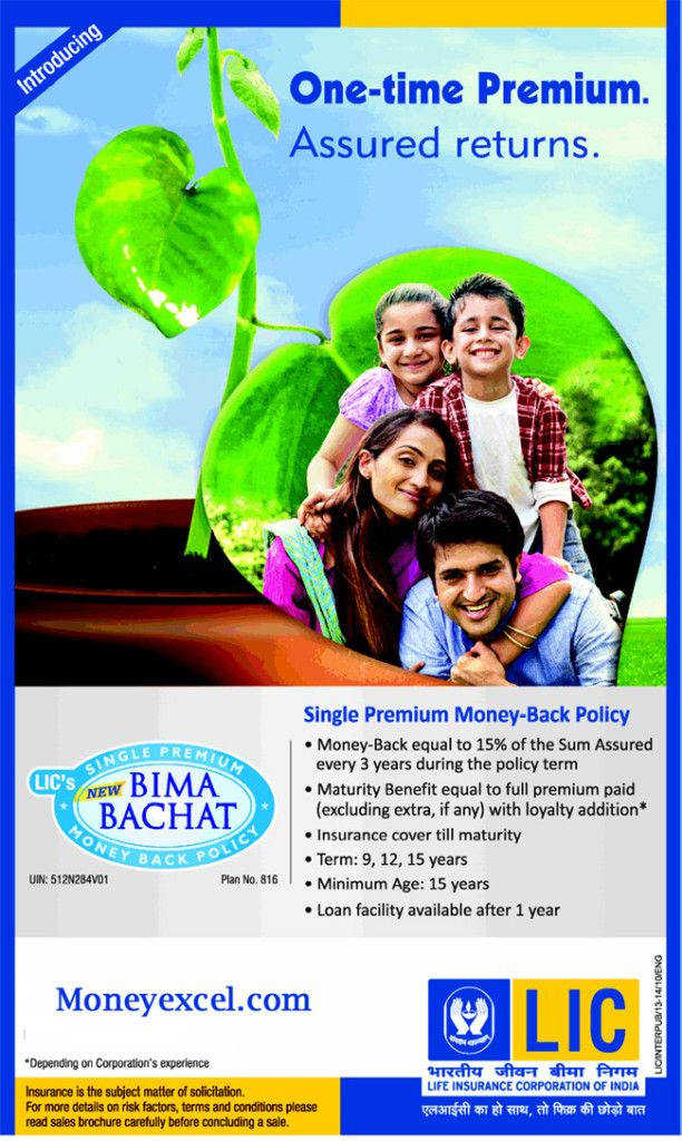 LIC New plan New Bima Bachat and comparison with old Bima bachat